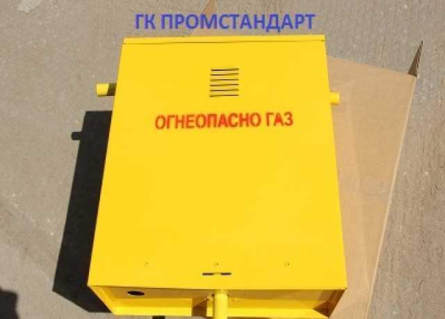 Продам Газорегуляторный пункт ГРПШ-10