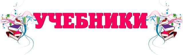 Продам Учебники Новые и БУ в Челябинске