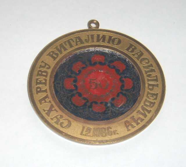 Продам медаль юбилейная