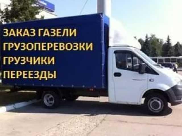 Предложение: Дешевые переезды Опытные грузчики Газели