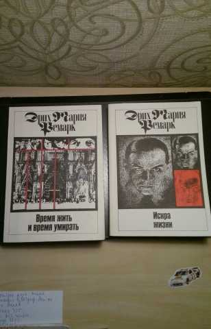 Продам Ремарк Э.М. 2 книги.