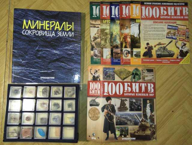 Продам Минералы Сокровища Земли 100 Битв Которы