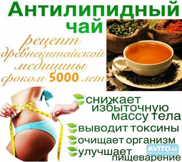 Продам Чай антилипидный «Тяньши»