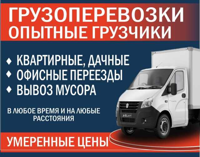 Предложение: Газели для перевозки грузов Переезд дома