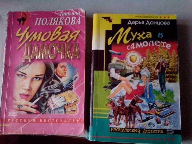 Продам: Д.Донцова, Т.Полякова