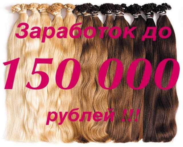 Продам Волосы и материалы для наращивания