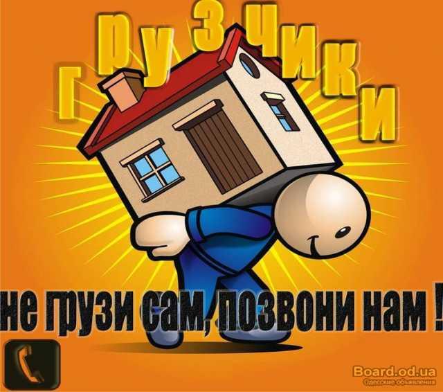 Предложение: Грузоперевозки,услуги грузчиков