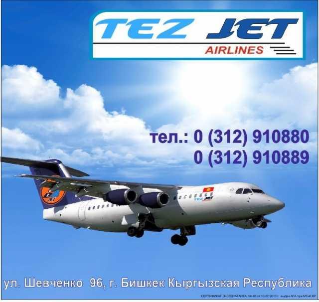 Предложение: ОсОО «Тез Джет» Полеты по Кыргызстану