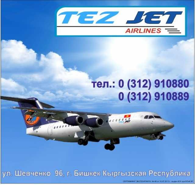 Продам авиабилеты по Кыргызстану