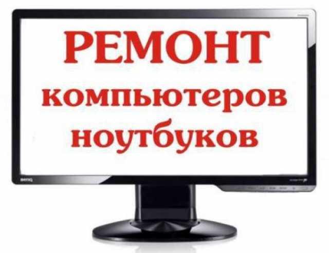 Предложение: 8913296 6440 Компьютерная помощь на дому