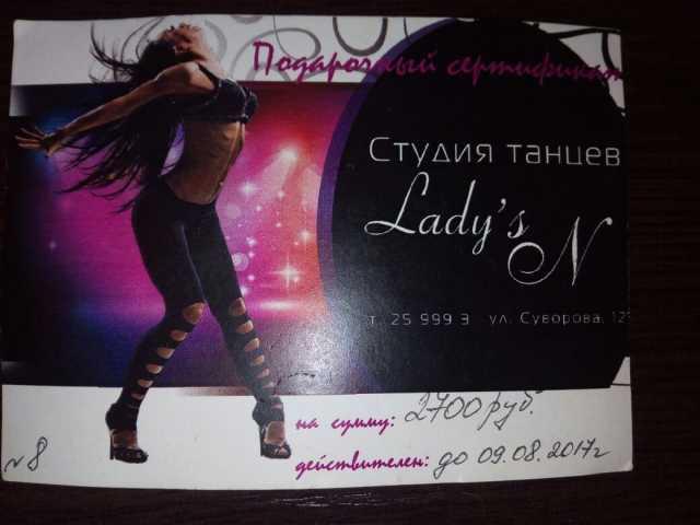 Продам Сертификат на танцы