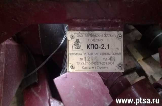 Продам Косилка кпо-2.1 Бердянск в наличии.