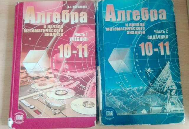Продам Учебники за 10-11 классы