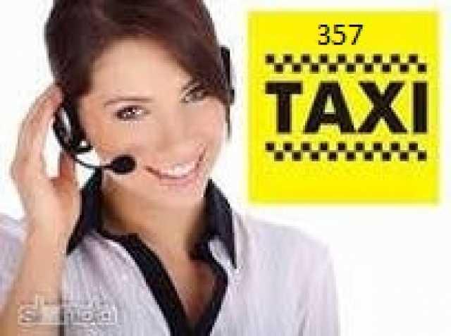 Вакансия: Диспетчер такси