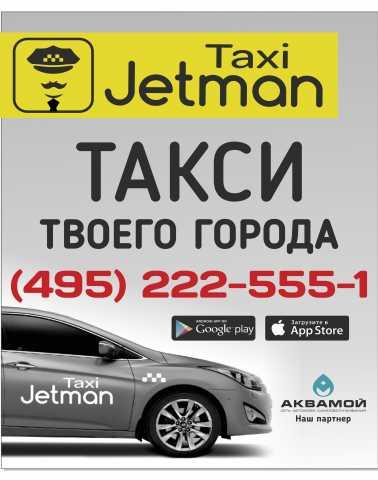 Вакансия: Водитель такси с автомобилем