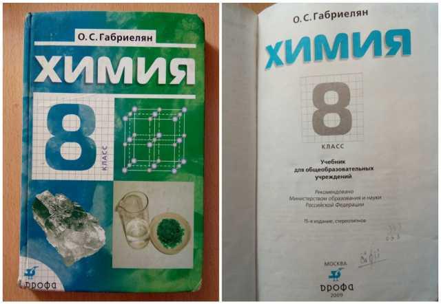 Продам: Учебники 8 класс
