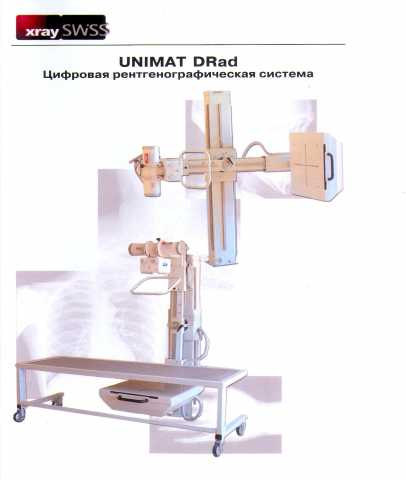 Продам Рентген  UNIMAT DRad  Josef Betschart AG