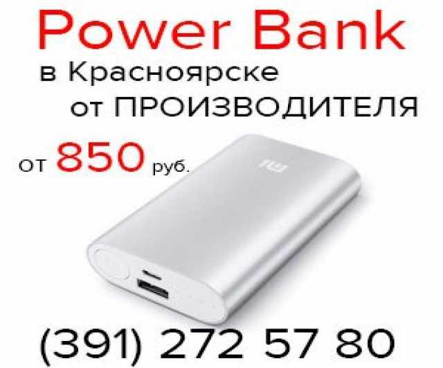 Продам Роwer Bank, внешние аккумуляторы (391) 272 57 80