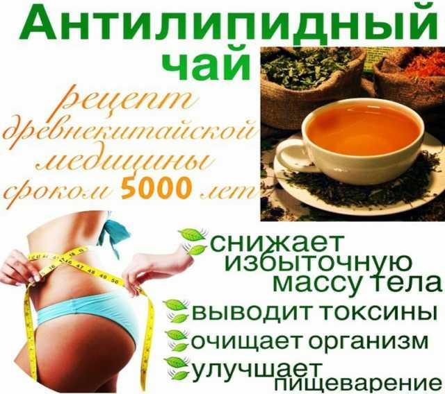Продам: Чай антилипидный