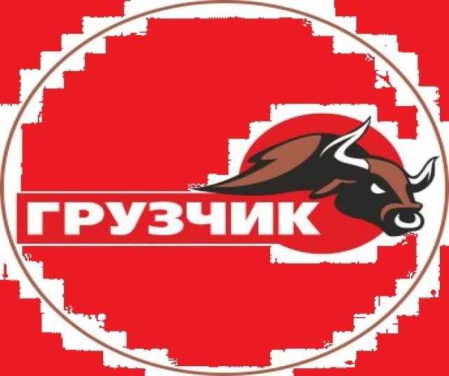 Предложение: Перевозка грузов, услуги грузчиков.
