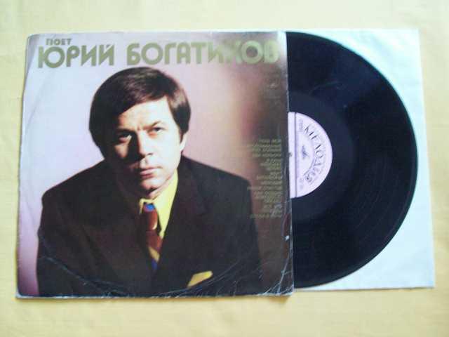 """Продам Винил- """"Ю. Богатиков, анс. Мелодия"""""""