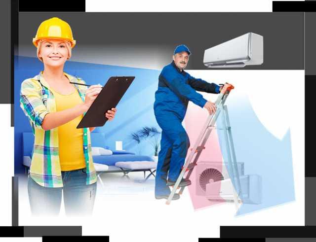 Предложение: Обслуживание, ремонт кондиционеров