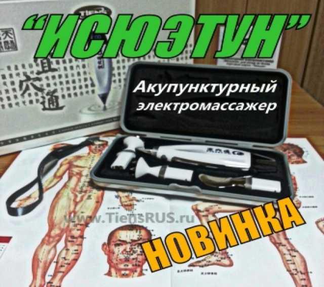 Продам Акупунктурный электромассажер «Исюэтун»