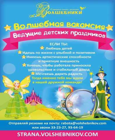 Вакансия: аниматор/ведущий детских праздников