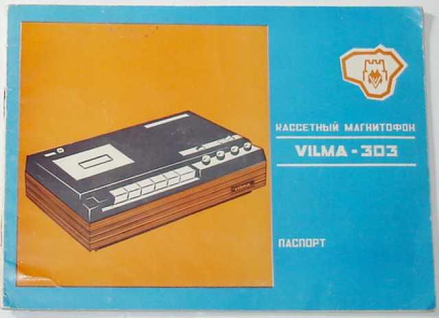 Продам Инструкция к магнитофону Vilma-303. 1974