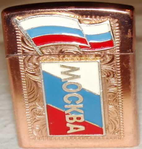Продам Зажигалка Москва. Газовая.