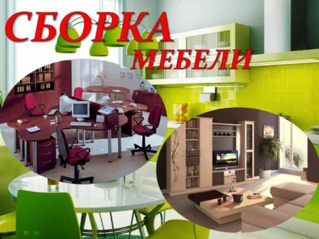 Предложение: Ремонт и Сборка кухонного гарнитура