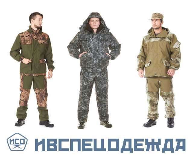 Продам: Одежда для рыбалки и охоты