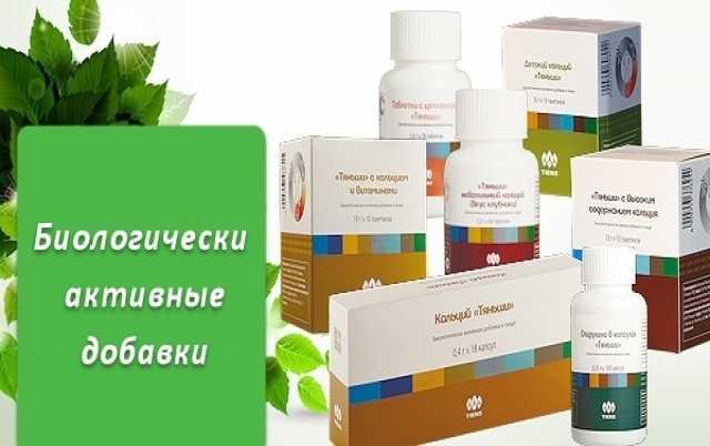 Продам Биологически активные добавки «Тяньши»