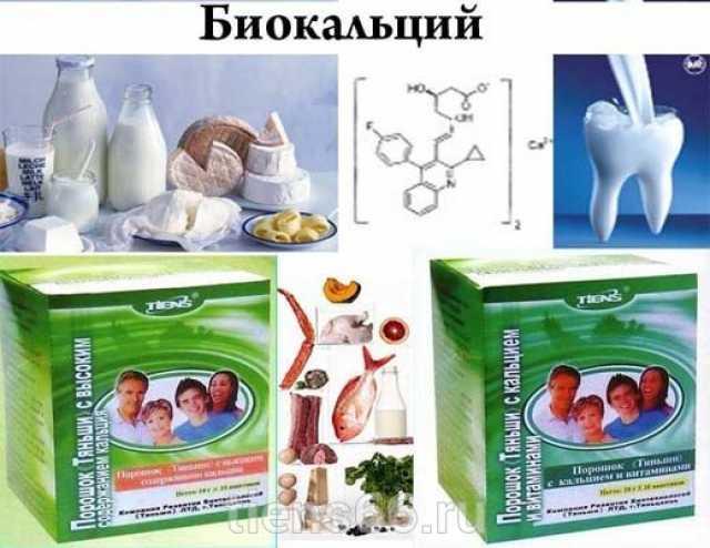 Продам Биокальций детский «Тяньши»