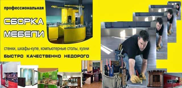 Предложение: Мебельный специалист-ремонт мебели