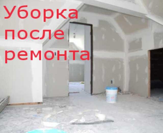 Самара-предлагаю работу по уборке квартиры после ремонта частные объявления авито ру москва шины диски бу частные объявления