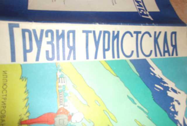 Продам путеводитель