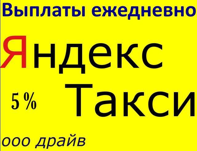 Требуется: Водители в Яндекс Такси (Барнаул)