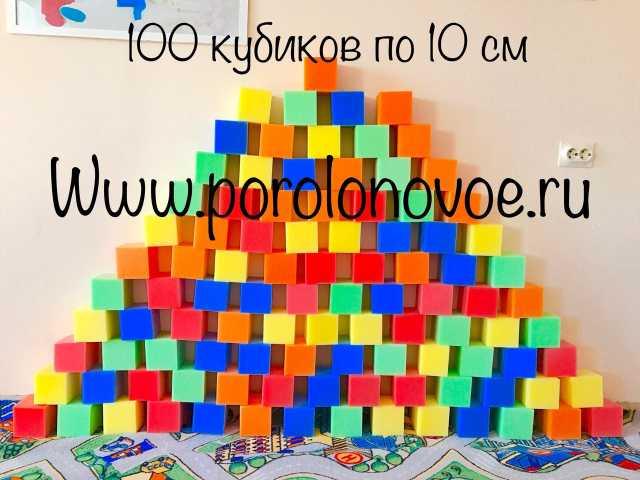 Продам Поролоновые кубики 10 см