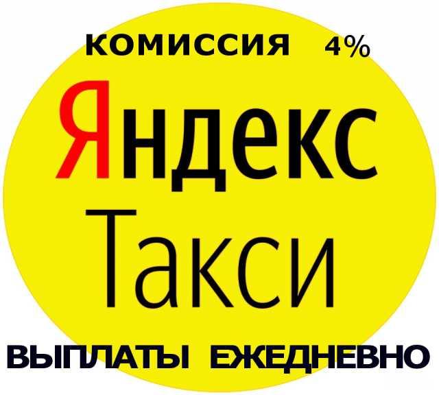 Вакансия: Водители в Яндекс Такси (Казань)