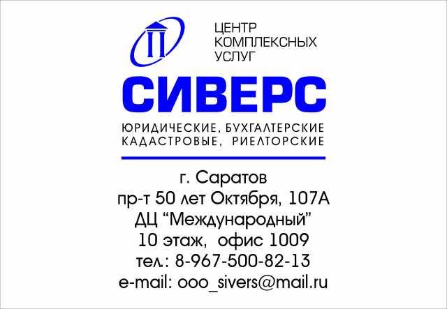 """Предложение: Центр Комплексных Услуг """"СИВЕРС"""""""
