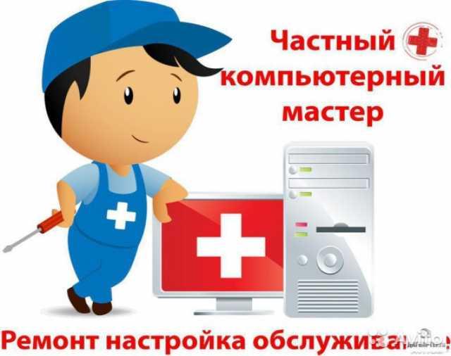 Предложение: Компьютерная помощь на дому