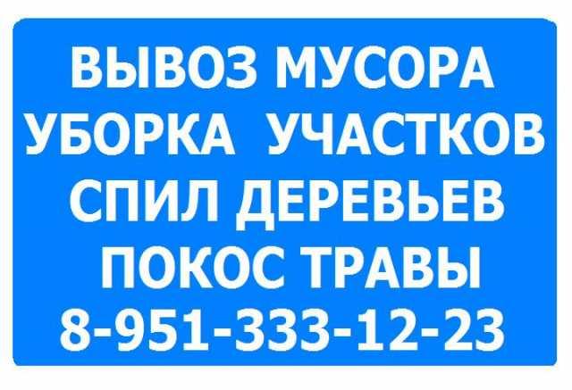 Предложение: Вывоз мусора с грузчиками 8-951-070-6264