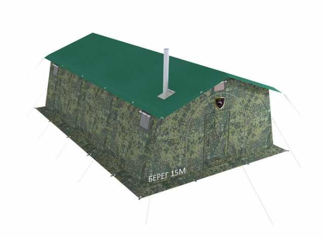 Продам Армейская палатка БЕРЕГ 15М2 Двухслойная