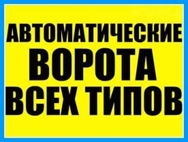 Продам: Автоматические ворота Алютех(Беларусь)