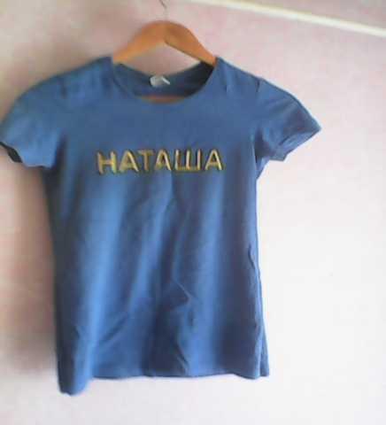 Отдам даром Отдам футболку с именем Наташа б/у