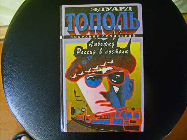 Продам Книга Эдуарда Тополя