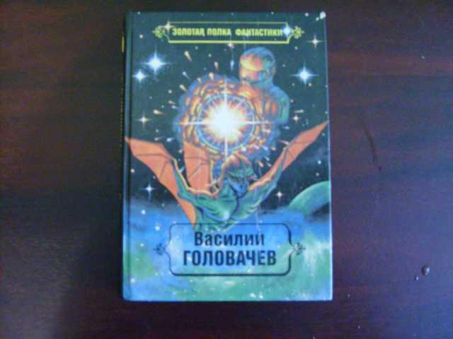 """Продам Книга - """"Золотая полка фантастики"""