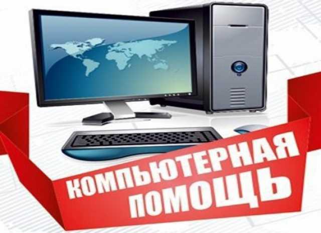 Предложение: Срочный ремонт компьютеров и ноутбуков