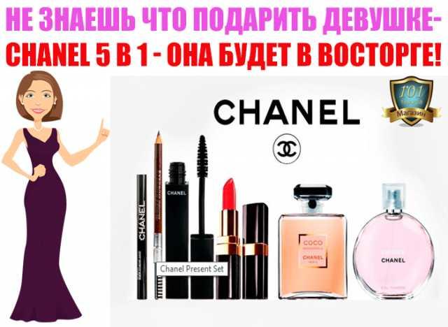 Продам Подарочный парфюмерный набор из пяти пре